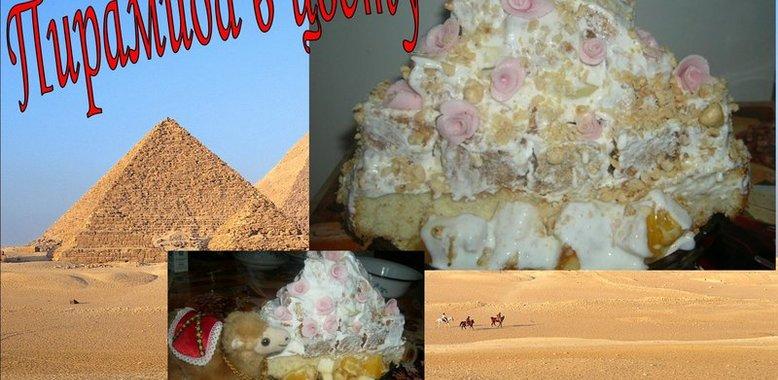 Рецепты тортов пирамидкой с фото